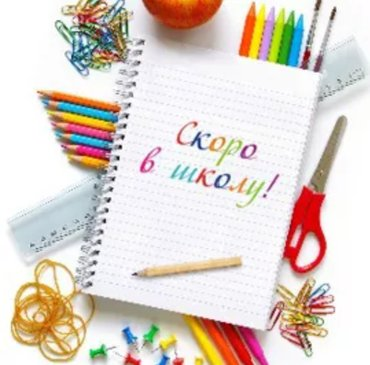 Подготовка к школе.📰📄📜📚 🖍️преподаватель с опытом работы ✒️азбука📑 ✒️ма