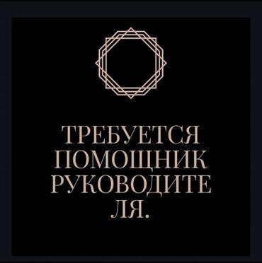 частная скорая помощь в бишкеке в Кыргызстан: Помощник. С опытом. 5/2