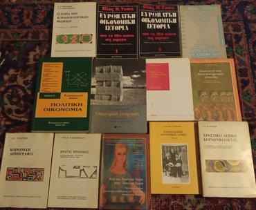 Διάφορα Πανεπιστημιακά βιβλία. Η τιμή για το κάθε βιβλίο αναγράφεται