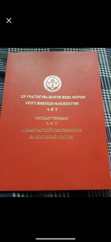 реставрация книг в Кыргызстан: Продам 7 соток Для бизнеса от собственника