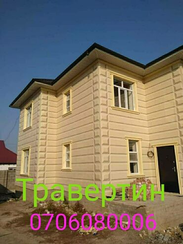 Услуги - Джал мкр (в т.ч. Верхний, Нижний, Средний): Утепление, Фасад, Облицовка
