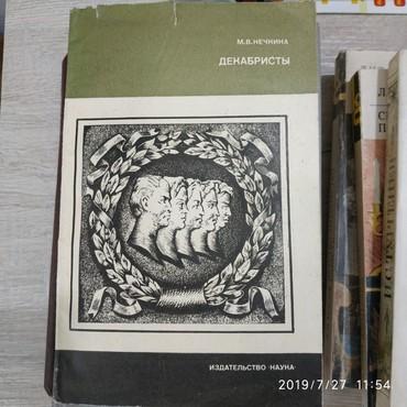 """Публицистика,""""Декабристы"""",автор М.В.Нечкина"""