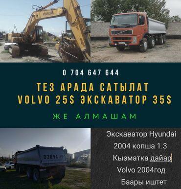 lego technic volvo l350f в Кыргызстан: Экскаватор Hyundai2004 копша 1.3 Кызматка дайарVolvo 2004год Баары