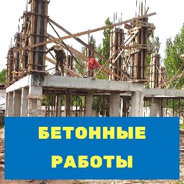 Бетонные работы - Кыргызстан: Бетонные работы, монолитные работы по ценам частных бригад.Фундаменты