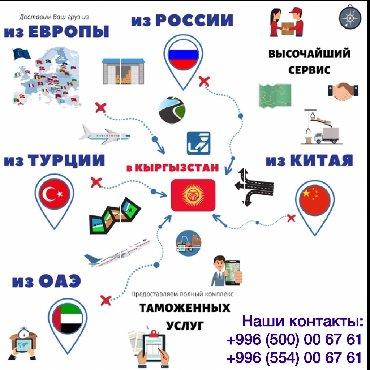 Сборного груза из китая - Кыргызстан: Международные грузовые перевозки  Импорт  Экспорт Услуги брокера Услуг