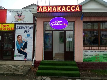 Хотите яркую и динамичную рекламу для in Бишкек - photo 7