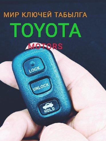 авто-мир в Кыргызстан: ПУЛЬТ для Toyota Camry из США Цена 3500 сом с пропиской в
