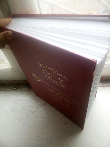 Спорт и хобби - Токмок: Книга-словарь Юдахина