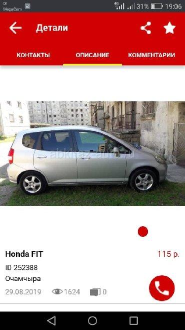 Сдаю в аренду: Легковое авто | Honda