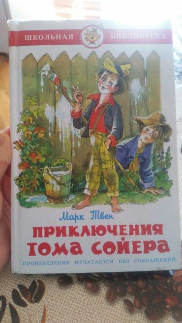 Bakı şəhərində Kitab, illüstrasiyali (şekillerle), rus dilinde, qalın pereplet
