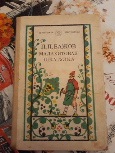 Bakı şəhərində Книга П.П Бажов Малахитовая шкатулка.цена окончательная.