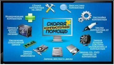 аккумуляторы для ибп prologix в Кыргызстан: Ремонт | Ноутбуки, компьютеры | С гарантией, С выездом на дом