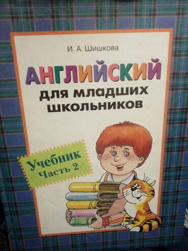 журналы на английском в Кыргызстан: Английский для детейАвтор ШишковаВсе две частиЗа две части 300 сомов