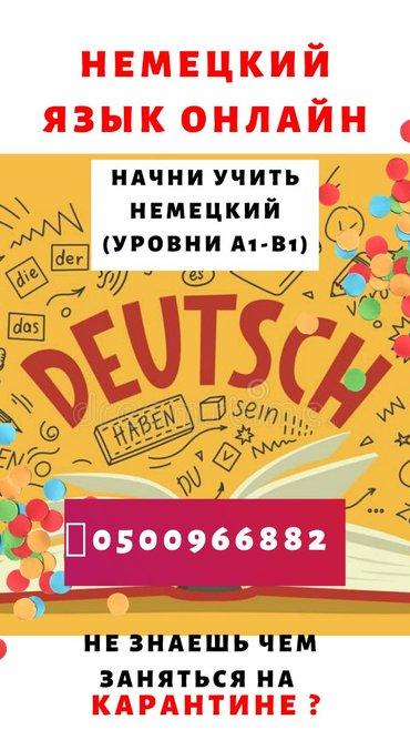 частные уроки по вокалу в Кыргызстан: Учи немецкий дома!!! Уровни А1-В1 Урок длится час : чтение проверка