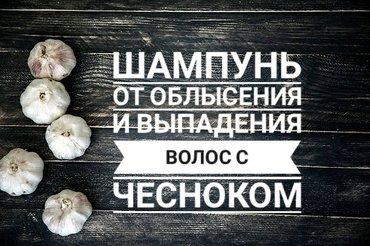 Укрепляющее и восстанавливающее средство 101 от облысения с включенным в Бишкек