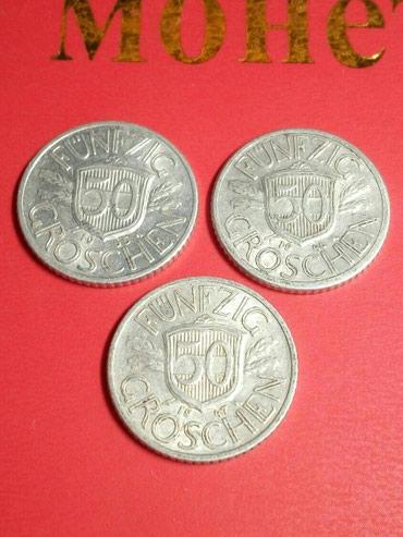 Kovanice 50 groša Austrija 20din cena po kovanici - Kragujevac