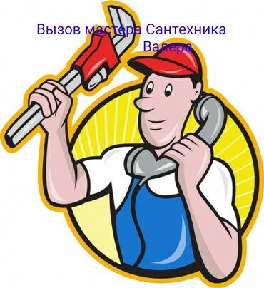 Сантехник | Замена стояков, Установка кранов, смесителей | Больше 6 лет опыта