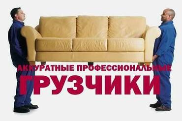 Грузчики 250 час  машина 500 час  мебелшики есть 250 час в Бишкек