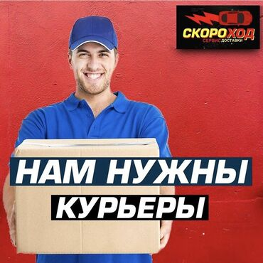 Такси, логистика, доставка - Бишкек: Водитель-курьер. 6/1. С личным транспортом