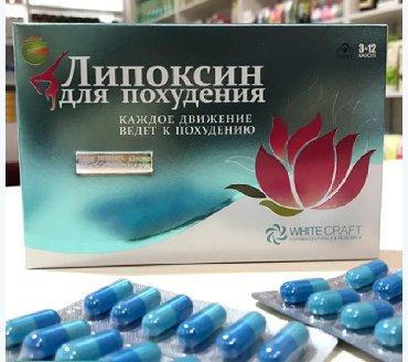 Липоксин для похудения!!! Элемент йохимбин, выделенный из коры