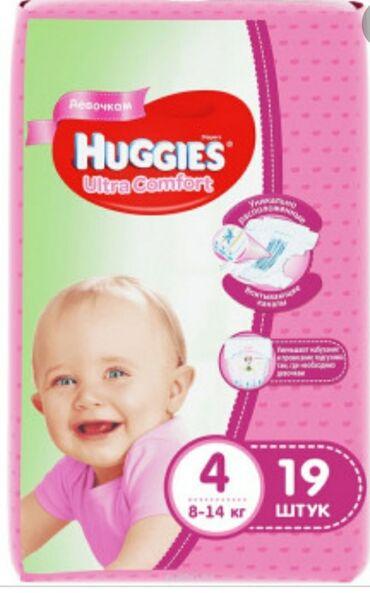 Детские подгузники haggies на девочку.Размер 4.14 шт за 200 сом.Срок