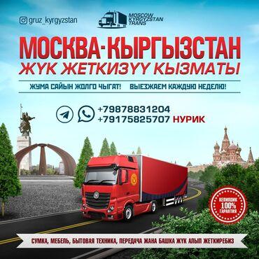 попки бишкек in Кыргызстан | ГРУЗОВЫЕ ПЕРЕВОЗКИ: Грузоперевозки москва кыргызстан 🚛🇰🇬 доставляем по всему кыргызстану!!