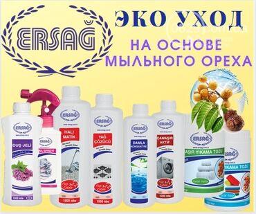 эко продукция в Кыргызстан: *Эрсаг компаниясы жонундо маалымат!*ЭКО ПРОДУКЦИЯ(халял) Жогорку