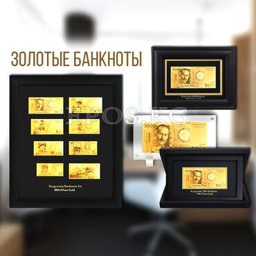 платье халат купить в Кыргызстан: Золотые банкноты!!! золотые деньги! Картина! Плакетка  Золотые банкнот