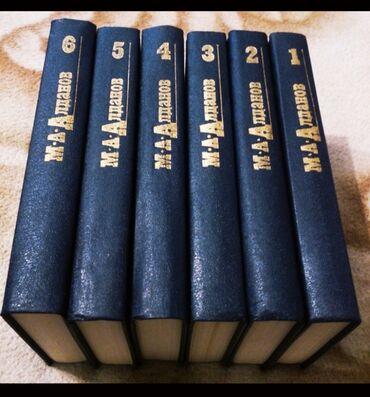 Спорт и хобби - Аламедин (ГЭС-2): Продаю собрание сочинений в шести томах М. А. Алданов.Книги в отличном