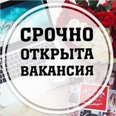 deluxe компьютер lg в Кыргызстан: Требуется операционист 1С на склад с опытом работы.Обязанность:Работа