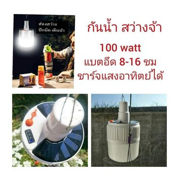 Mobilna Prenosna Punjiva Sijalica-LampaSamo 1300 dinara.Solarna