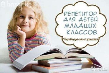 репетиторы по школьным предметам в Кыргызстан: Репетитор по школьным предметам (Есть опыт работы)