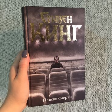 "реставрация книг в Кыргызстан: Продаю книгу Стивена Кинга ""Пляска смерти""   книга абсолютно новая"