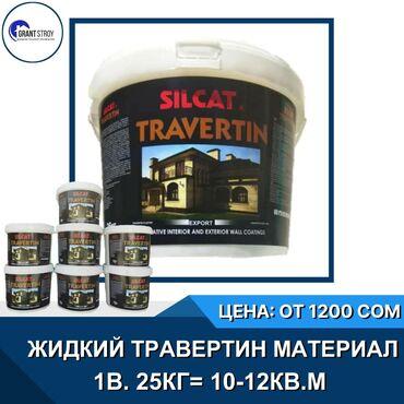продам тойота марк 2 бишкек в Кыргызстан: Жидкий травертин жидкий травертин жидкий травертин жидкий травертин