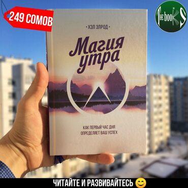 Магия утра Бесплатная доставка по городу Бишкек