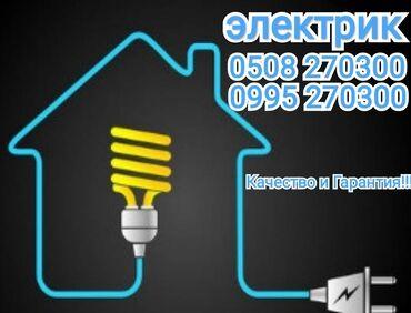 софиты бишкек in Кыргызстан | ЖАРЫКТАНДЫРУУЧУ ШАЙМАНДАР: Электрик | Эсептегичтерди орнотуу, Электр шаймандарын демонтаждоо, Өчүргүчтөрдү монтаждоо | 6 жылдан ашык тажрыйба