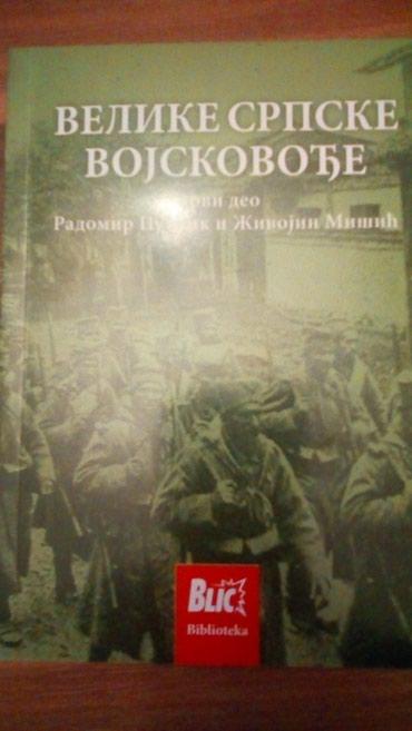 Mini knjiga velike srpske vojskovodje prvi deo - Beograd