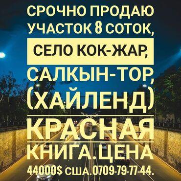 продажа кур несушек в бишкеке в Кыргызстан: 8 соток, Для строительства, Красная книга, Договор купли-продажи