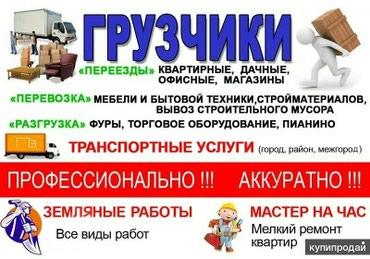Все виды работы на любой сложности в Бишкек