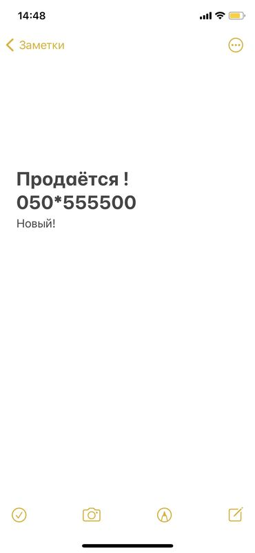 цена жидкого травертина в бишкеке в Кыргызстан: Новый номер! Не использованный! Цена договорная