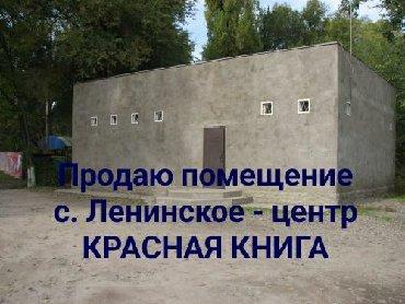 Продаю или меняю помещение с. Ленинское центр 85кв/м под коммерческую
