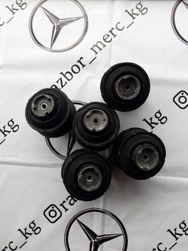 запчасти на мерседес w210 в Кыргызстан: Подушки двигателя на мерседес w210 w202 оригинал. Привозные запчасти