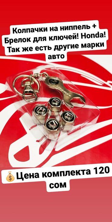 Тюнинг в Бишкек: Колпачки на ниппель + Брелок для ключей!