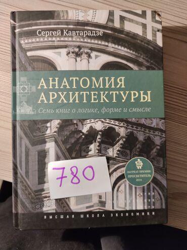 Продаю книги, в идеальном состоянииЦена на фотоСамовывоз из центра
