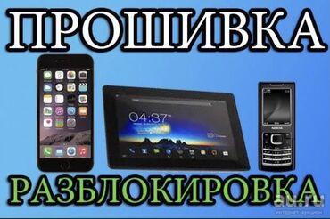 Телефон lenovo vibe z2 - Кыргызстан: Прошивка телефонов разблокировка аккаунтов ремонт телефонов Sams