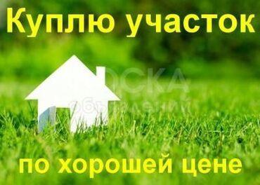 Недвижимость - Юрьевка: 10 соток,   Электричество, Водопровод, Канализация