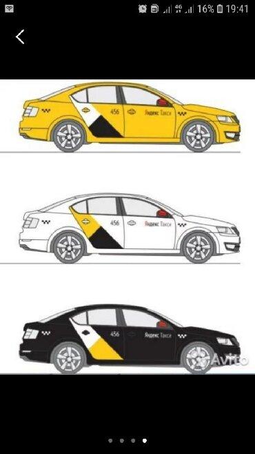 Набор в Яндекс такси Акции
