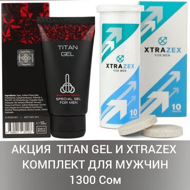 Титан гель для лечения мужских проблем как Потенция Эрекция простатит