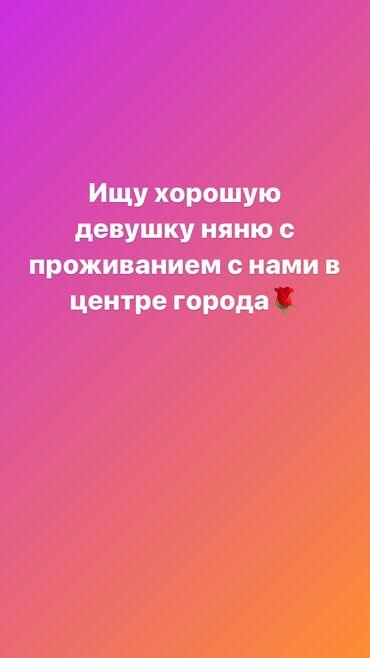 Работа - Дачное (ГЭС-5): Няни
