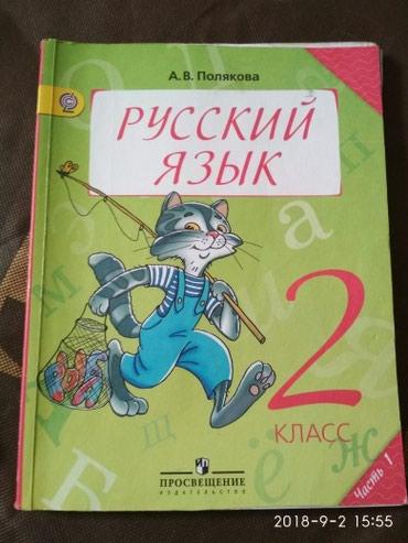 Русский язык 2класс,1часть!!! в Бишкек